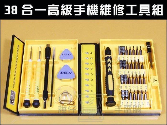 【樺仔3C】38合一 高級手機維修工具組 iphone 5 iphone4S 筆電 多功能螺絲起子套組 手機電腦維修工具