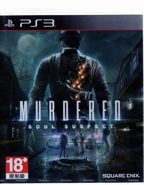 現貨中PS3 遊戲  靈魂追兇 Murdered  Soul Suspect 英文亞版【板橋魔力】