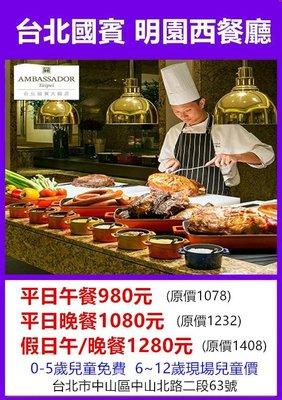【展覽優惠券】台北國賓飯店 明園西餐廳 平假日午晚餐1300元