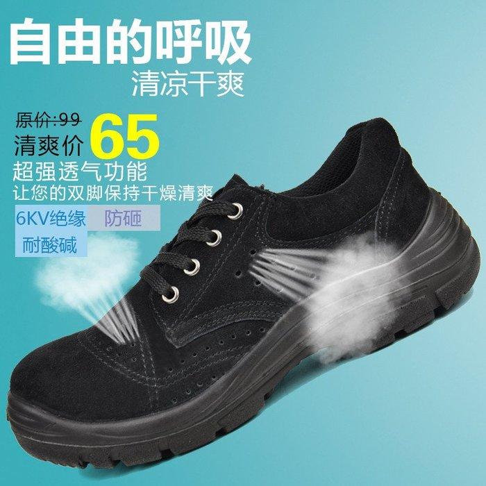 安全鞋子正韓國版勞保鞋電工鞋耐磨男透氣6kv絕緣鞋輕便鋼包頭防砸真皮安全鞋11-10