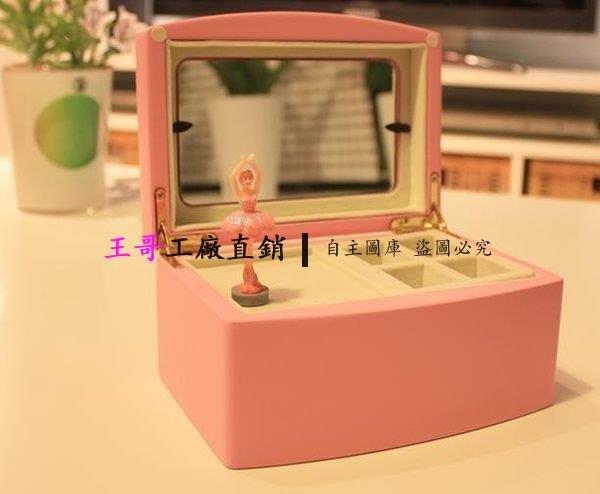 【王哥】放相片首飾盒音樂盒八音盒 跳舞 芭蕾 創意生日禮物女生實用特別 創意首飾音樂盒