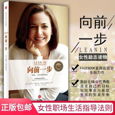 正版向前一步 珍藏版 全球熱讀LEAN.IN簡體中文版安迪劉濤同款書安迪原型女性工作及領導意志現代都市職場女性勵志成功書籍