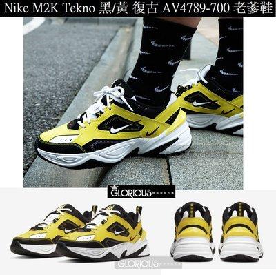 免運 少量 NIKE M2K TEKNO 黑 黃 厚底 增高 復古 AV4789-700 老爹鞋【GLORIOUS代購】