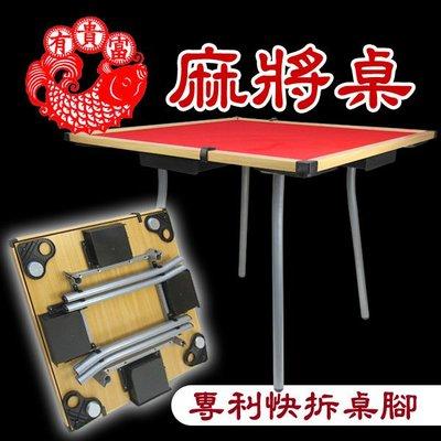 促銷~*概念* M93 富貴專利快拆麻將桌 桌子 拜拜桌 休閒桌 活動桌 台灣 椅子 娛樂 牌搭子