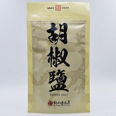 胡椒鹽【廚房香料系列】【新和春本草】【...