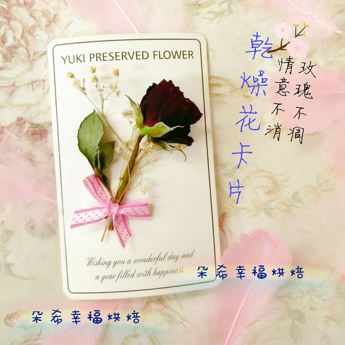 玫瑰 乾燥花 手工卡片 萬用卡 卡片 畢業典禮 生日 情人節 母親節 閨蜜 拍照道具 不凋花 求婚 明信片 朵希幸福烘焙