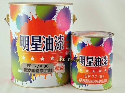 【歐樂克修繕家】明星Epoxy環氧樹脂漆 EP-77 地板漆 地坪漆 耐磨 耐重壓