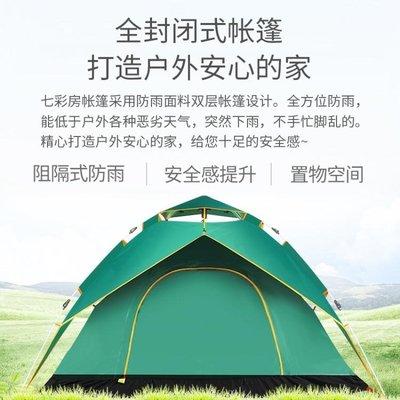 帳篷戶外3-4人全自動二室一廳家庭雙人2單人野營野外加厚防雨露營  NMS