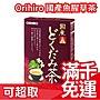 日本 Orihiro國產魚腥草茶1.5g×26袋 生日聖...