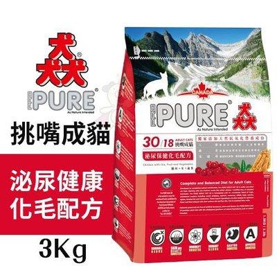 *WANG*PURE猋30 挑嘴成貓泌尿健康化毛配方3Kg‧維護泌尿保健‧貓糧