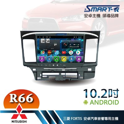 【SMART-R】三菱 FORTIS 10.2吋安卓4+64 Android 主車機-暢銷八核心R66