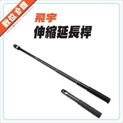 出清 Feiyu Reach Pole 700 飛宇 三軸穩定器伸縮加長桿 延長桿 自拍棒 summon+ SPG G5