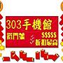 303手機館Apple iPhone 6s Plus 32GB搭中華遠傳台哥大$0元再送行動電源玻貼傳輸線方案請洽門市