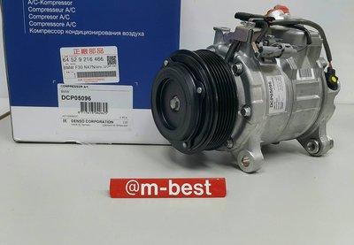 BMW F01 F02 N20 N26 2007- 壓縮機 (整顆進口DENSO全新品) 64529216466