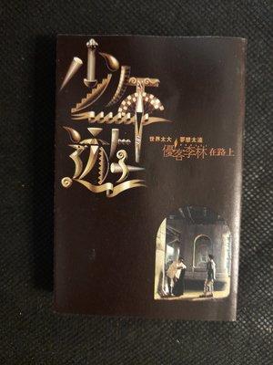 錄音帶 /卡帶/ 24F / 優客李林 /原殼/ 李驥 林志炫 / 少年遊 / 後悔 / 在愛你的路上 / 還是不懂 /非CD非黑膠