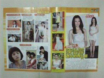 黃騰浩 & 陳怡蓉{2001~2008 光陰的故事獨家畫面} * 雜誌內頁2入 ♥2010年 收藏 ♥