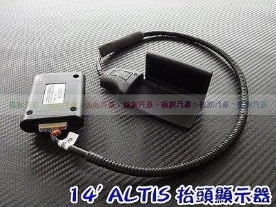 極創汽車配件¥ TOYOTA 豐田14~17年 2014 11代 11.5代 ALTIS 抬頭顯示器 HUD