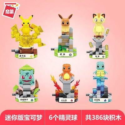 益智玩具 積木 精靈球寶可夢男孩子益智拼裝迷你版皮卡丘公仔 兒童DIY 兒童玩具 拼裝玩具
