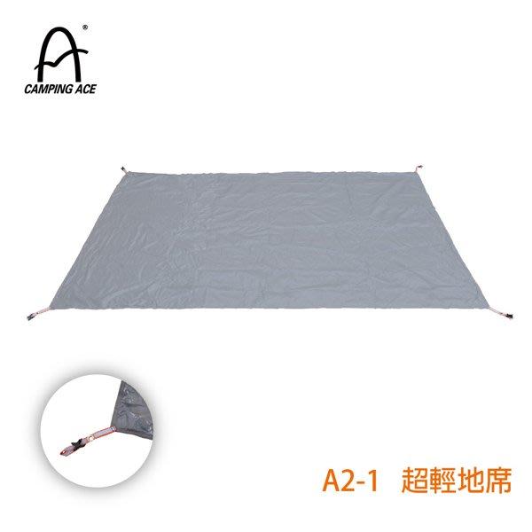 丹大戶外【Camping Ace】野樂 2人超輕地席219*128cm A2-1