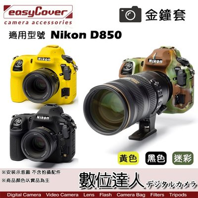 【數位達人】easyCover 金鐘套 適用 Nikon D850 機身 / 矽膠 保護套 防塵套 黃色 黑色 迷彩
