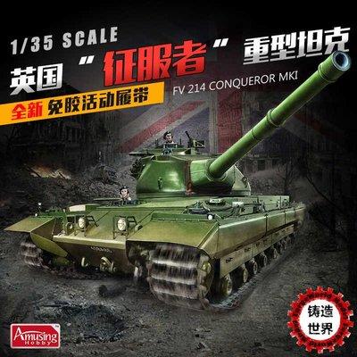 鑄造世界 Amusing 35A006 1/35 英國FV214征服者重型坦克