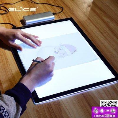 優易思A4拷貝臨摹台?LED發光板透寫畫畫動漫復寫繪圖板素描工具箱【每日一物】