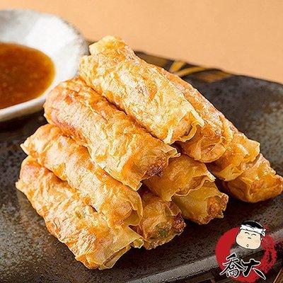 【喬大海鮮屋】大廚-府城蝦卷~蝦捲 每盒10條共300g±5% 簡單上桌的好料理 圍爐年菜 台南小吃