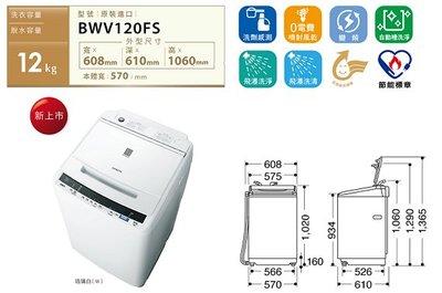 【晨光電器】日立HITACHI 【BWV120FSW】12公斤變頻洗衣機  另有NA-V120EBS