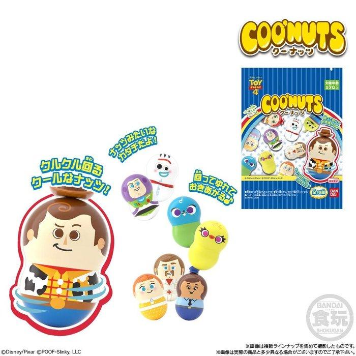 玩具總動員4 14個入 巴斯光年 胡迪 不倒翁食玩 全16種 coonuts 扭蛋 抽抽樂 公仔 LUCI日本代購