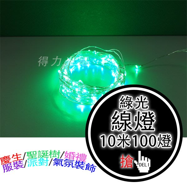 【得力光電】 LED線燈  10米100燈 LED室內線燈 LED細線燈 綠光 附變壓器