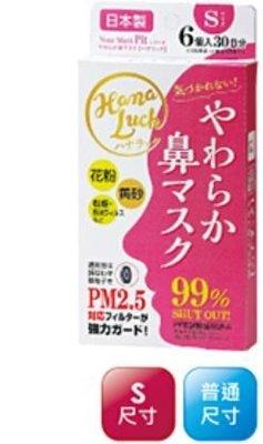 【2003474】隱形口罩6入 (30天份/PM2.5對應) (S)