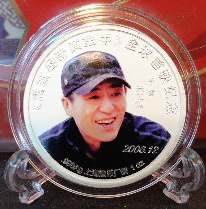 上海造幣 滿城盡帶黃金甲紀念銀幣