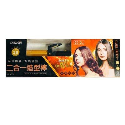 【含稅】Show Girl 奈米陶瓷智能溫控二合一造型棒 HI-M915 離子夾 電捲棒 直髮 捲髮 美髮