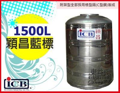 【東益氏】穎昌藍標1500L不鏽鋼平底水塔 1.5噸不銹鋼 另售亞昌 龍天下 水塔蓋 液面控制器