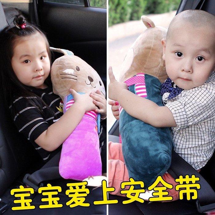 奇奇店-熱賣款 汽車安全帶護肩套抱枕可愛卡通兒童保險帶創意保護套車內裝飾用品