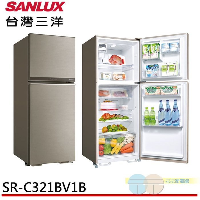 限區配送安裝*元元家電館*SANLUX 台灣三洋 321公升 變頻雙門冰箱 SR-C321BV1B