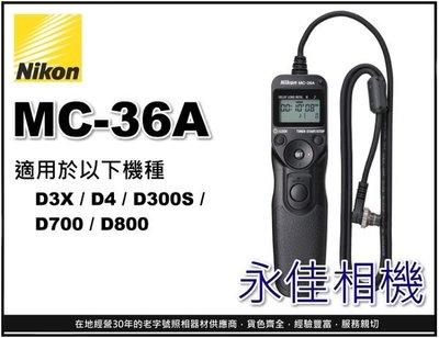 永佳相機_NIKON MC-36A MC36A 原廠定時快門線 售價4300元 D850 D500 D5  。現貨中。2