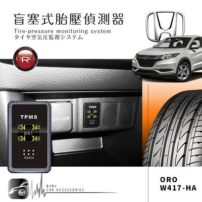 T6r【ORO W417-HA】Honda車款專用 盲塞型胎壓偵測器 {自動定位} Fit3代 City六代、HRV