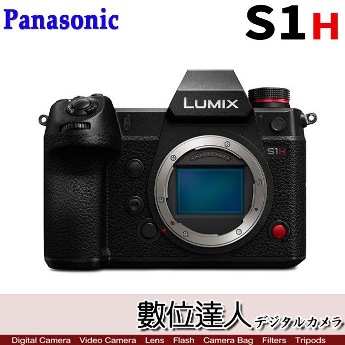 【數位達人】[登錄送64G+原廠電池]Panasonic 公司貨 S1H 單機身 全片幅 DC-S1H