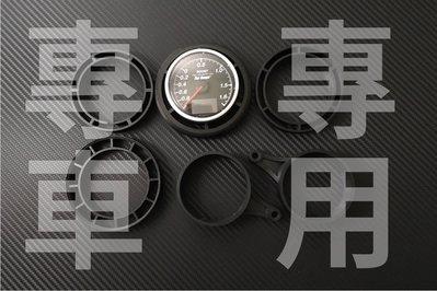 【精宇科技】CX3 MX5 FIESTA GOLF MK7 MINI F56 R56 MUSTANG 四合一渦輪錶附表座