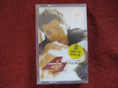 全新未拆【厡裝正版录音帶】許紹洋 CD 錄音帶 DVD  第一張個人專輯 江西文化音像