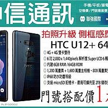 免卡分期HTC U12+ / U12 PLUS 64G 攜碼台灣上網月繳999免預繳 最新價格洽關於我