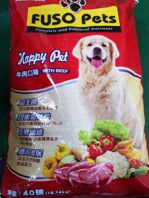 福壽 哈比 Happy Pet 牛肉口味 40磅 18Kg 狗飼料 成犬 FA1010 刷卡價