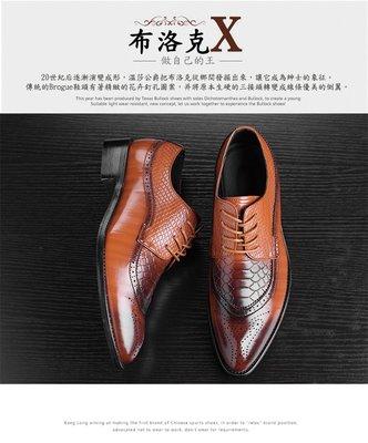 『老兵牛仔』CK-6606新款布洛克經典商務尖頭皮鞋/高品質PU皮革/時尚/彈力/耐摩/個性