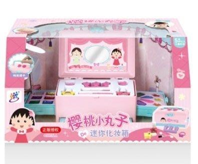 【好孩子福利社】櫻桃小丸子迷你化妝箱 兒童彩妝遊戲 辦家家酒 正版授權