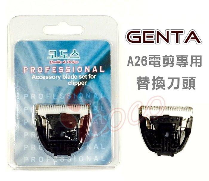 *COCO*尊達GENTA專業寵物《CP780替換刀頭》A26電剪專用_此頁單賣刀頭,不含電剪本體