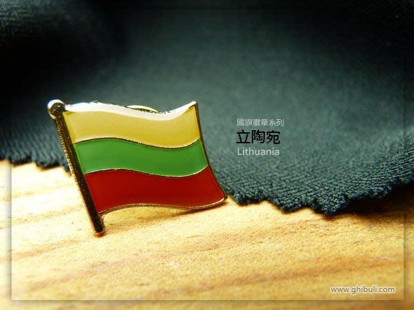 【國旗徽章達人】立陶宛國旗徽章/勳章/胸章/別針/胸針/Lithuania/超過50國圖案可選