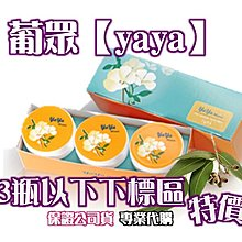 葡萄王 葡眾 YaYa mini 軟膏 1瓶$195 1盒特價$850 (餐包一盒900 2盒免運)