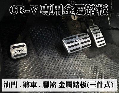大新竹【阿勇的店】HONDA CRV(4代/4.5代) 金屬煞車+油門踏板 3件式 一組 直接上安裝,好踩/止滑