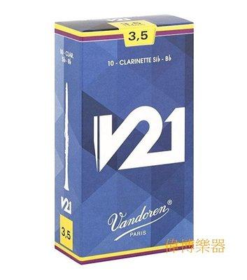 【偉博樂器】法國 Vandoren V21豎笛 3.5號竹片 黑管 單簧管Clarinet Reeds